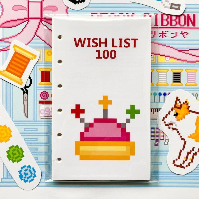 システム手帳ミニ6穴リフィル やりたいこと100個以上書いて本物をあぶり出し達成を目指すウィッシュリスト