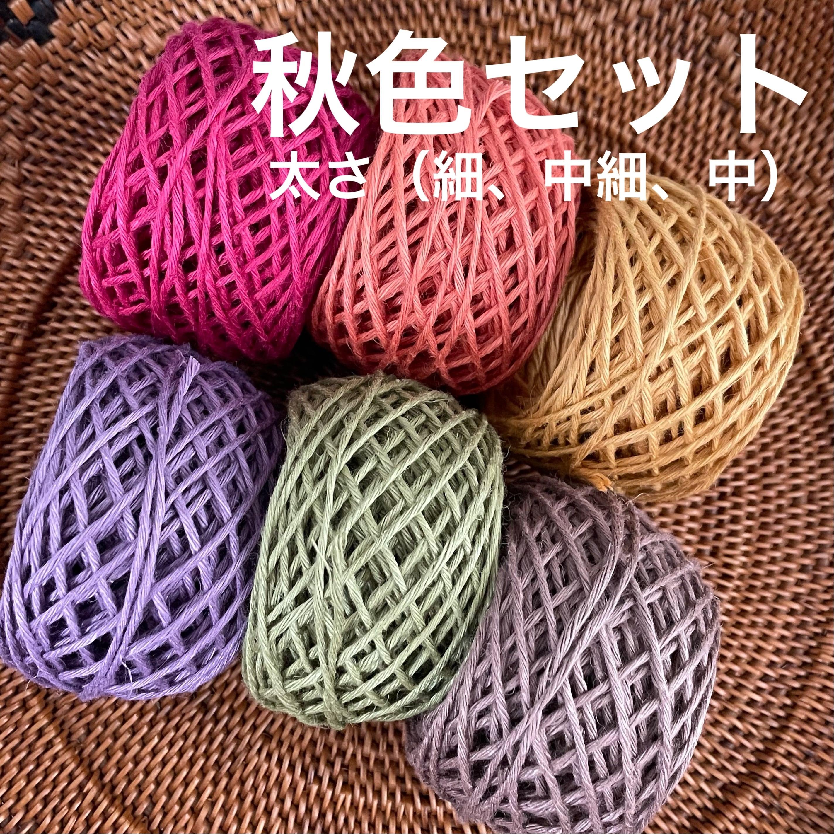 イタリア産高級オリジナルヘンプ 単色カラー 和スィーツ☆秋色15g玉6色セット (糸の太さを選んで下さい)