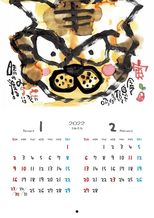 2022年 開運!大蔵カレンダー【お名前書きます】