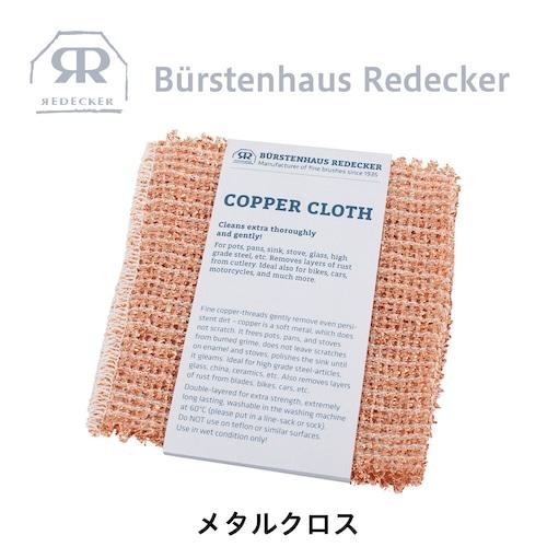 REDECKER(レデッカー) メタル クロス 天然素材 シンク フライパン ポット オーブン セラミック ガラス ステンレス アウトドア キャンプ