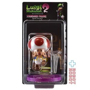 日本オート玩具 スタンダードフィギュア ルイージマンション2 キノピオ