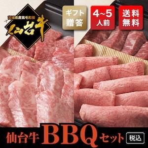 【ギフト用・仙台牛A5熟成BBQ】バーベキューセット(600g・4~5人前)【税込・送料無料】