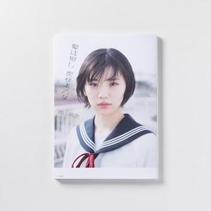 【サイン本】青山裕企 87th:写真集『髪は短し 恋せよ乙女』