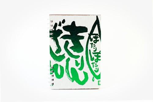 ぽたりぽたりきりんざん / 純米吟醸原酒生