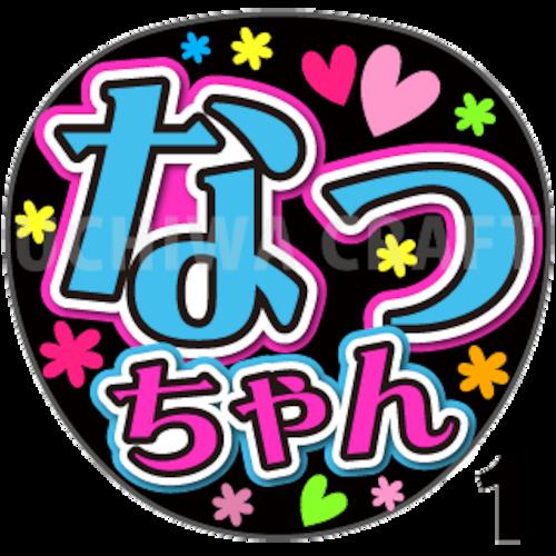 【プリントシール】【ノイミー ≠ME(ノットイコールミー)/河口 夏音】『なっちゃん』コンサートやライブに!好きだを可愛い手作り応援ノイミーうちわで!!