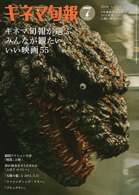 キネマ旬報 2016年7月下旬号(No.1721)