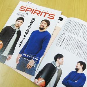[vol.18]バスケットボールスピリッツ【フリーペーパー】