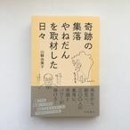 山縣由美子『奇跡の集落やねだんを取材した日々』