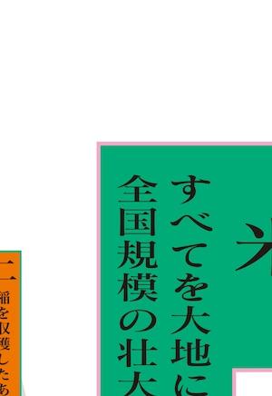 ぐるりトート えど柄 #004