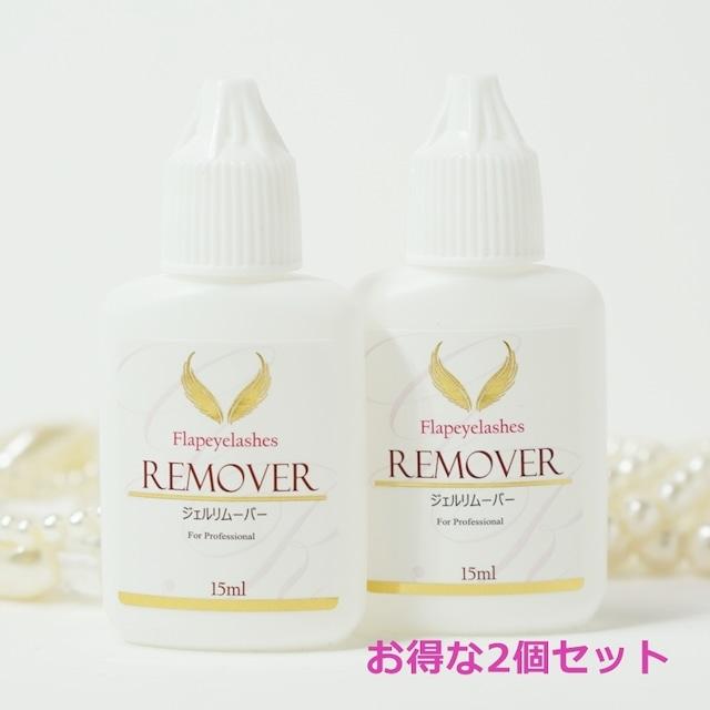【お得な2個セット】クリアゲルリムーバー(ボトルタイプ)ホワイト