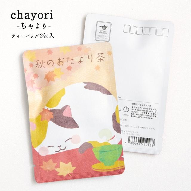 秋のおたより茶(お昼寝ネコさん)|chayori(ちゃより)|玉露ティーバッグ2包入|お茶入りポストカード