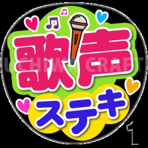 【プリントシール】『歌声ステキ』コンサートやライブ、劇場公演に!手作り応援うちわでファンサをもらおう!!!