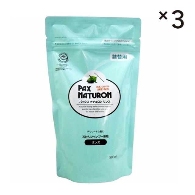 Nナチュロンリンス(500ml)【お得な3袋・詰替え】