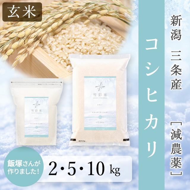 【雪彩米】《玄米》令和3年産 三条産 新米 コシヒカリ 2~10kg