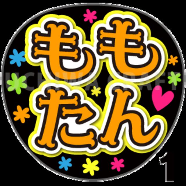【プリントシール】【SKE48/チームS/平野百菜】『ももたん』コンサートや劇場公演に!手作り応援うちわで推しメンからファンサをもらおう!!