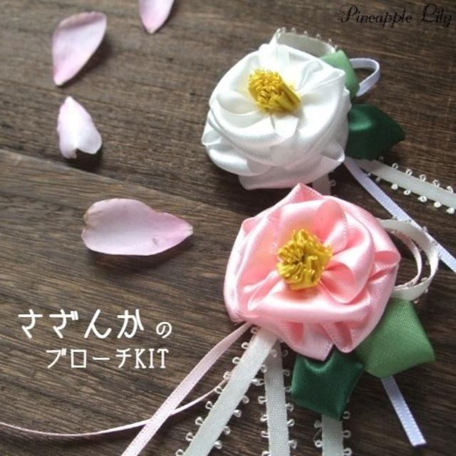 【キット】さざんかのブローチ手作りキット ꕤリボンでつくる季節のお花ꕤ