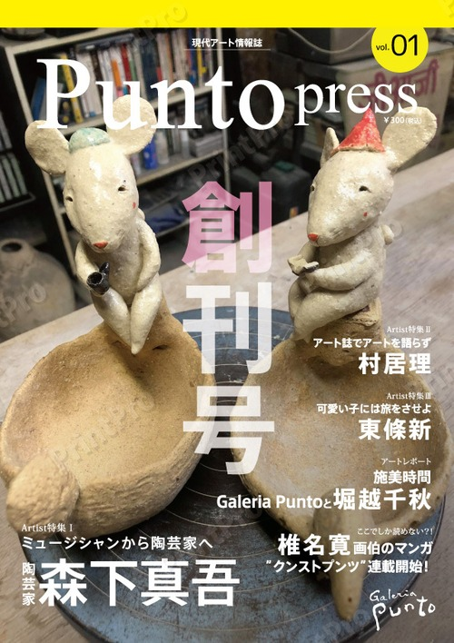 【バックナンバー】現代アート情報誌「Punto press vol.1(創刊号)」※送料込み