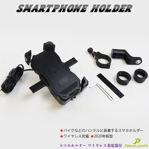 バイク スマホホルダー スマホ充電 最新Qi USBポート 付き スイッチ 22mm 25mmハンドル対応 / ワイヤレス充電 / クランプバー付き / 原付