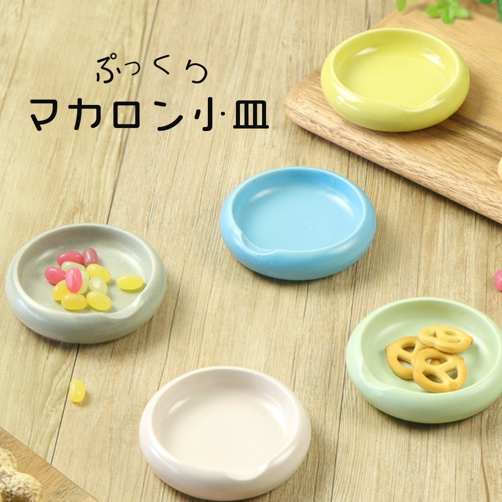 MM-0067 【9cm 小皿】ぷっくりしたカタチのマカロン小皿