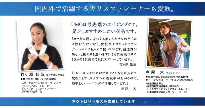 UMO plus(50ml)【特典資料つき】