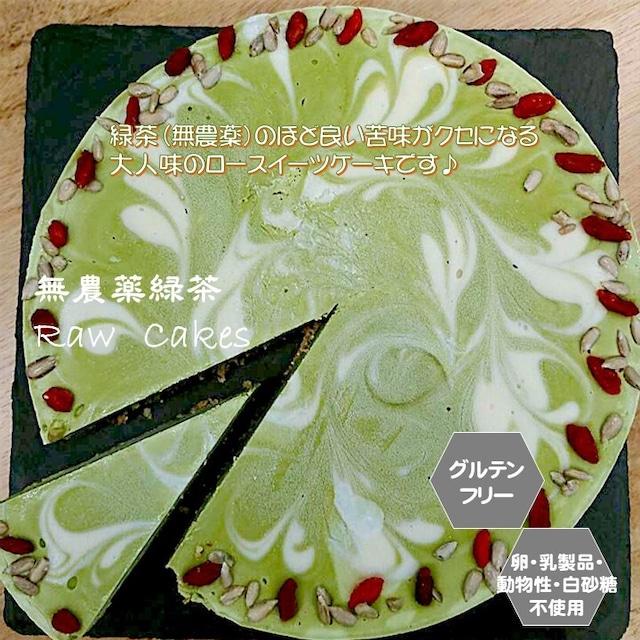 RAWケーキ(18cmホール)塩バニラ・チョコタルト・無農薬緑茶