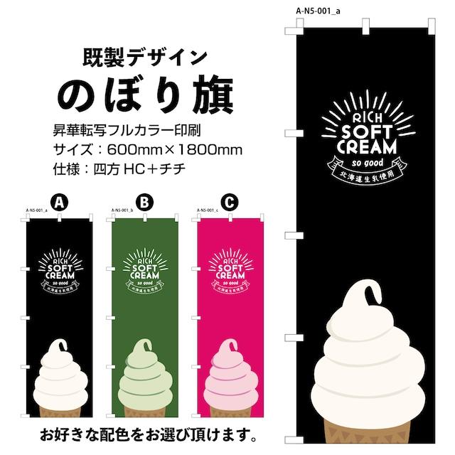 ソフトクリーム【A-N5-001】デザインのぼり旗
