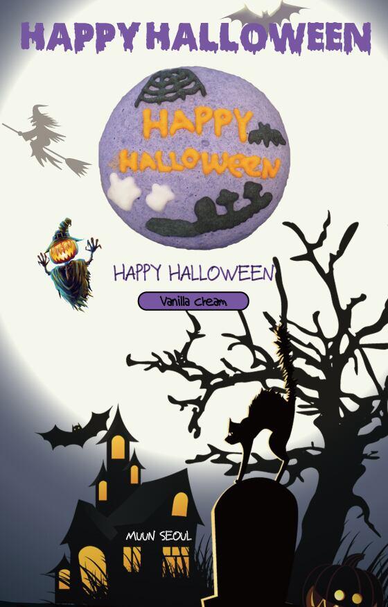「期間限定」Happy Halloween