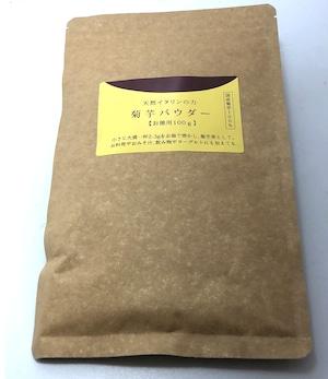 【お得な5袋】菊芋パウダー100g 農薬不使用 ※送料込