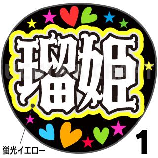 【蛍光プリントシール】【JO1/白岩瑠姫】『るき』『瑠姫』コンサートやライブに!手作り応援うちわでファンサをもらおう!!!