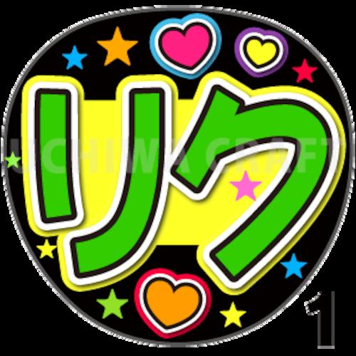 【プリントシール】【NiziU(ニジュー)/大江梨久】『リク』コンサートやライブに!手作り応援うちわでファンサをもらおう!!!