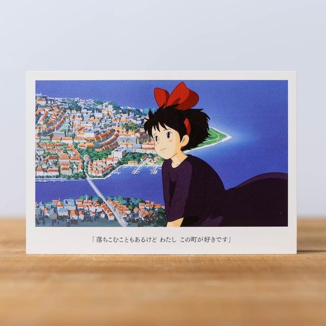 魔女の宅急便 ポストカード 名台詞シリーズ(2933)