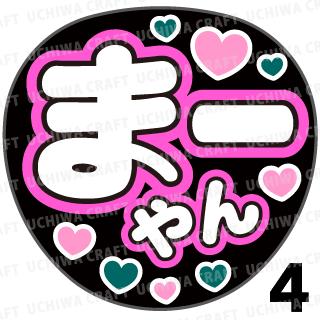 【プリントシール】【SKE48/チームE/菅原茉椰】『まーやん』コンサートや劇場公演に!手作り応援うちわで推しメンからファンサをもらおう!!