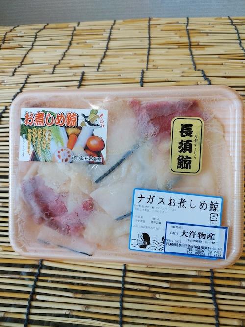煮物用鯨(生)