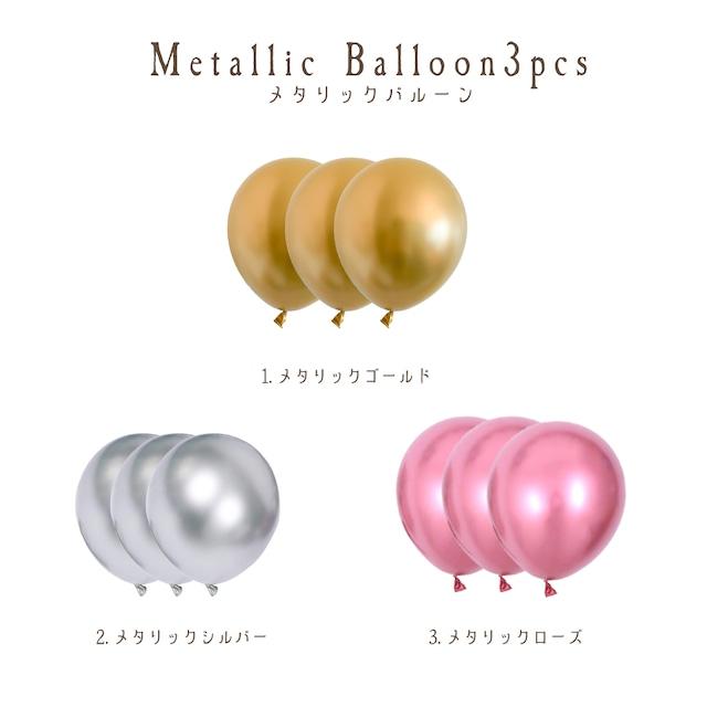 【合わせ買い商品】風船 メタリック バルーン  18cm~中サイズ3個(+1)パック