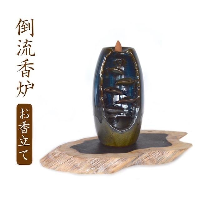 倒流香のお香立て 倒流香炉 滝香炉 青葉をつたう 黒檀 瞑想におすすめ 陶器 とうりゅうこう 流川香 りゅうせんこう 台座つき z19045-k ヒーリング