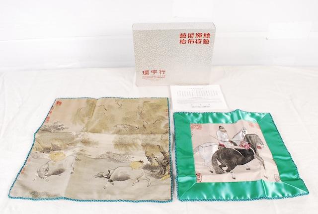 0897 中国 刺繍 クッションカバー 大小2枚セット 大43×43cm 小34.4×34.4cm