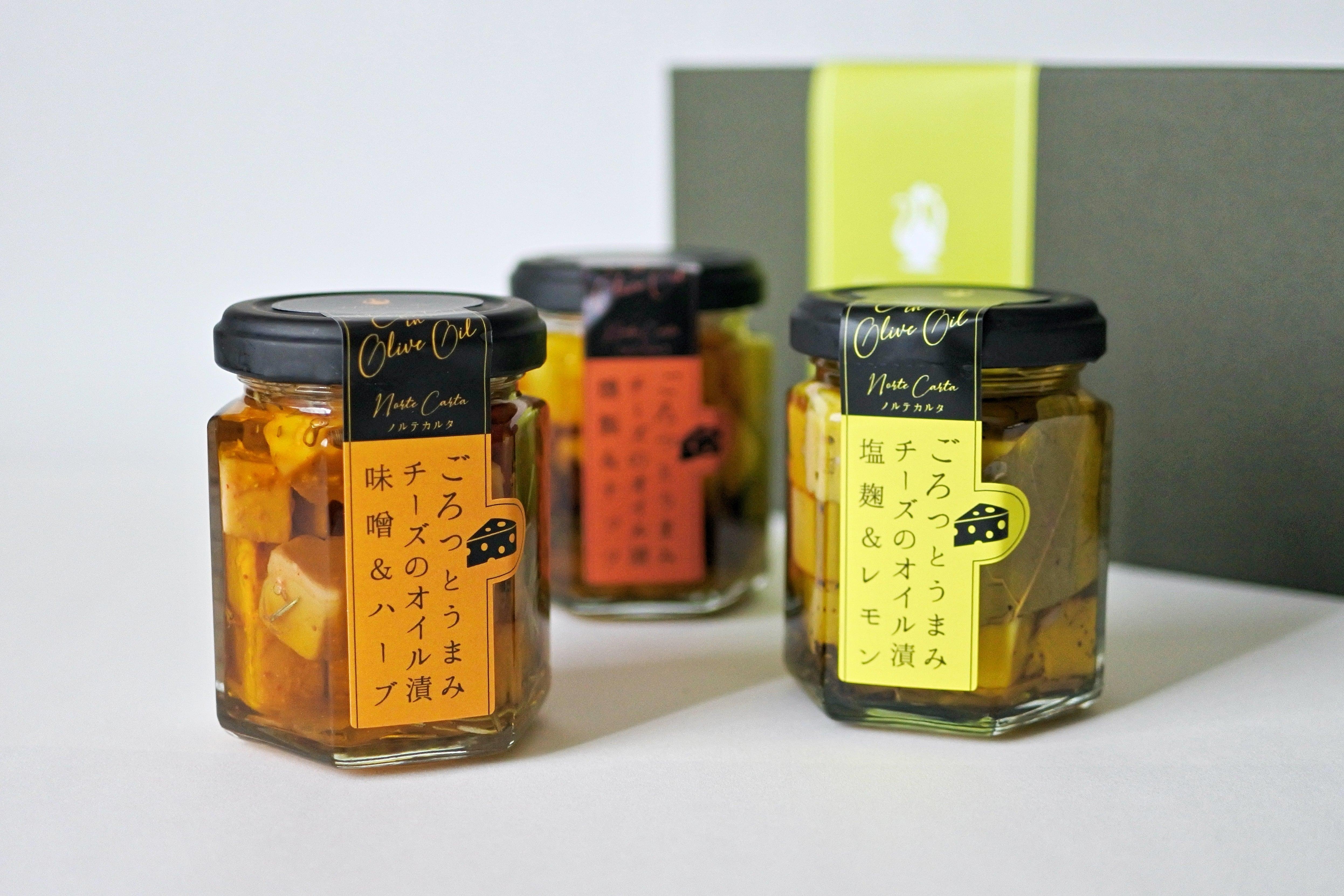 【送料無料】オリジナルギフト箱入:ごろっとうまみチーズのオイル漬3種ギフトセット