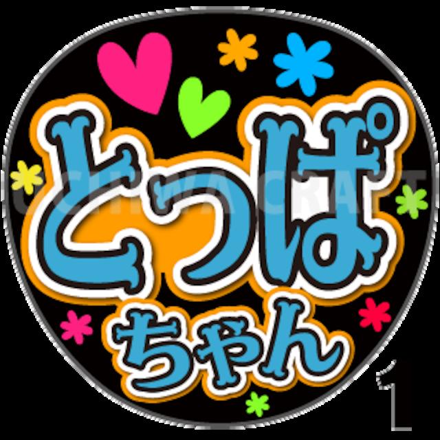 【プリントシール】【AKB48/チームB/大竹ひとみ】『とっぱちゃん』コンサートや劇場公演に!手作り応援うちわで推しメンからファンサをもらおう!!