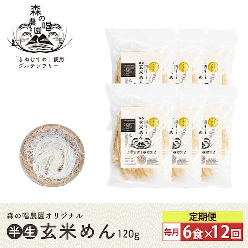 【定期便】 森の唱オリジナル!玄米めん6食セット/月一回×12カ月