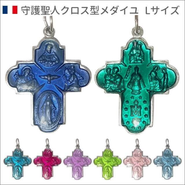 Lサイズ 護聖人クロス型カラーメダイユ 4chemins フランス教会正規品 ペンダント チャーム