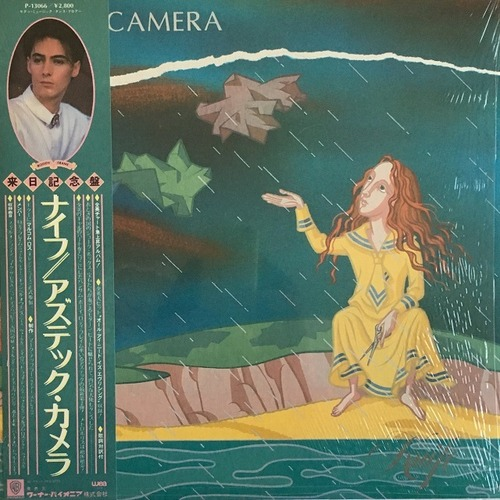 【LP・国内盤】アズテック・カメラ / ナイフ