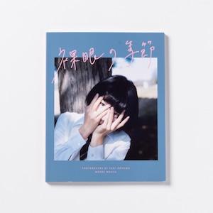 【青山サイン本】青山裕企 72nd:写真集『裸眼の季節』