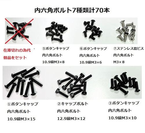 NH2162◆M3 ボタンキャップ内六角ボルト&キャップボルト内六角ボルト7種類 計70本