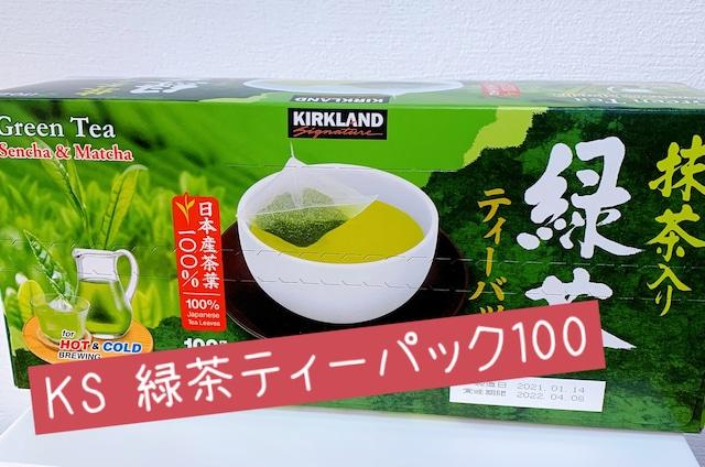 KS  緑茶 ティーパック100袋