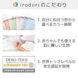 【数量限定!】irodori WINTER 2色セット(黒柿&葡萄)