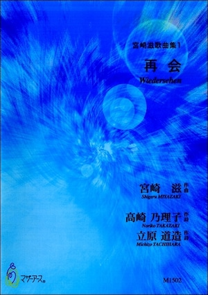 M1502 再会(歌、ピアノ/宮崎滋/楽譜)