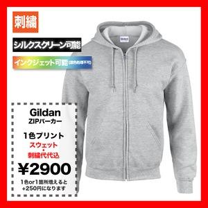 GILDAN ギルダン 8.0oz ヘビーブレンド 刺繍フルジップパーカー (裏起毛) (品番1860)