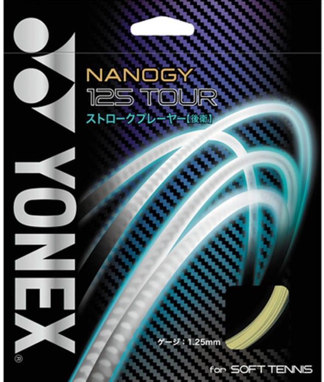 ナノジー125ツアー(NSG125T)