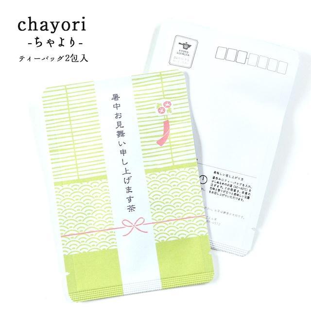 暑中お見舞い申し上げます茶 chayori(ちゃより) お茶入りポストカード