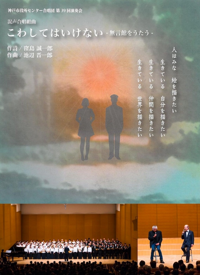こわしてはいけない〜無言館をうたう〜(DVD)